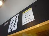 大山(5):貼り紙