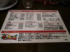 俺とカッパ(5):メニュー2