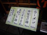 はる太郎(3):メニュー