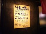 味彩(2):貼り紙