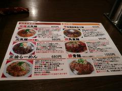 俺とカッパ(6):メニュー