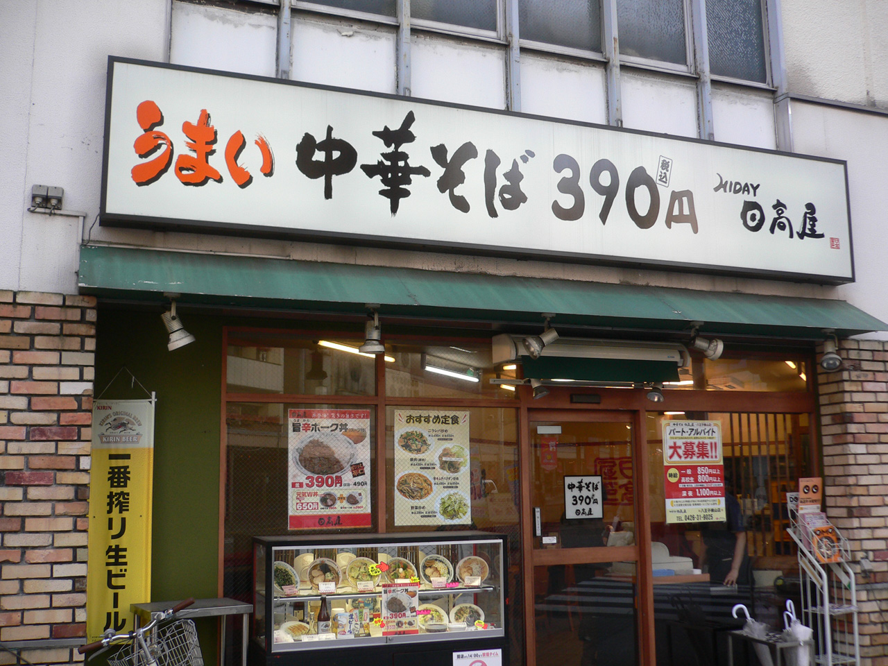 http://livedoor.blogimg.jp/ramenkoikesan/imgs/3/9/3969bcab.jpg
