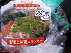 野菜と蒸鶏入りフォー:パッケージ