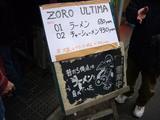 ポクポクポクチン(8):ZORO ULTIMAの案内
