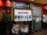 鈴木ラーメン店(2):外観