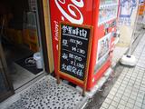 大山(5):黒板