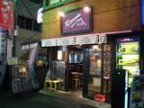 フジヤマ製麺(2):外観