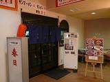 鈴木ラーメン店(2):施設:春日閉店中