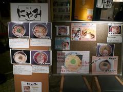 麺屋にゃみ:メニュー