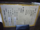 担々麺杉山:メニュー2