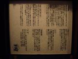 一蘭(2):蘊蓄