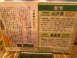 大砲(3):メニュー2