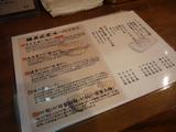 匠堂(2):メニュー2