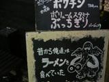 ポクポクポクチン:外黒板