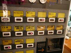 若狭亭:自販機