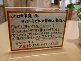 加寿美庵:卓上の食べ方ガイド
