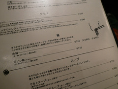 うまみ亭(2):メニュー