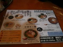 BunBun:メニュー