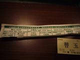 一蘭(2):箸袋