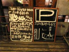 Jun-pey:駐車場案内など