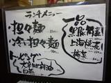 担々麺杉山:メニュー