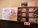 麺屋黒船:メニュー