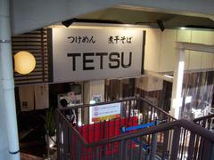TETSU(5):店舗外観
