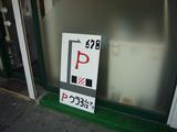 69:駐車場