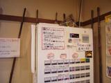 ぎんや:自販機