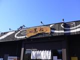 麺屋黒船:外観