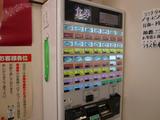 天下一品(19):自販機