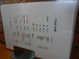 一陽来福(5):メニュー2
