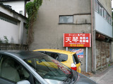 天琴:向かいの駐車場