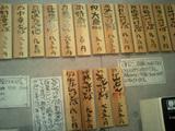池谷精肉店(5):メニュー