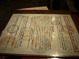 フジヤマ製麺(2):メニューの口上