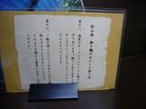 担々麺杉山:蘊蓄
