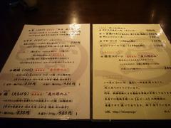 めん処 藤堂:メニュー1