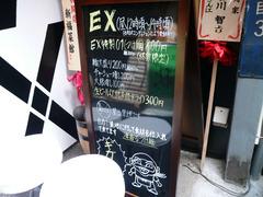 EX:外のメニュー