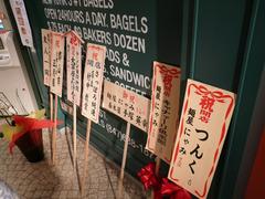 麺屋にゃみ:祝い花の札