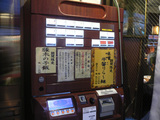 麺屋武蔵虎洞:自販機