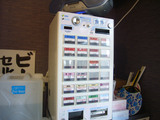 大山(5):自販機