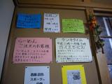 福輪家:貼り紙