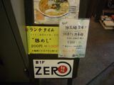 ZERO(3):限定の案内