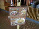 麺屋武蔵江戸きん:メニュー
