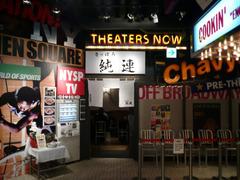 純連(2):店舗入口