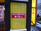 末廣ラーメン本舗(6):外のメニュー