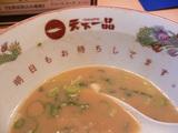 天下一品(15):スープ