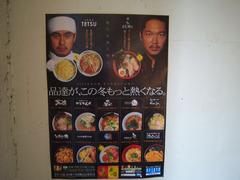 TETSU(5):施設ポスター