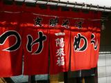 一陽来福(5):暖簾
