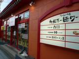 麺ワールド9月8日:入口看板